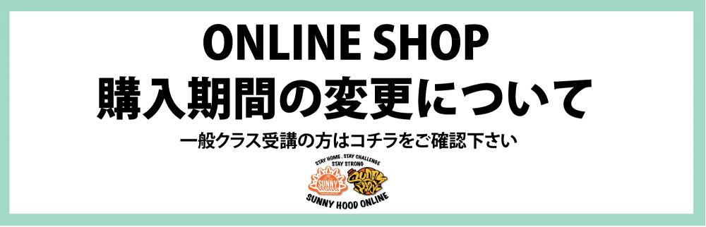 【ONLINE SHOP 購入期間の変更について】