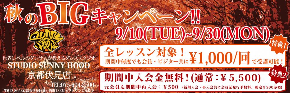 STUDIO SUNNYHOOD京都伏見店秋のBIGキャンペーン!!