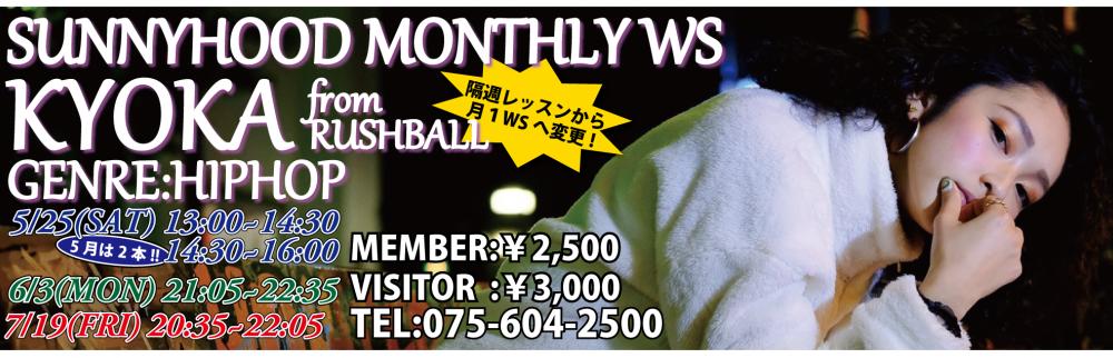 ★☆KYOKA MONTHLY WORKSHOP★☆