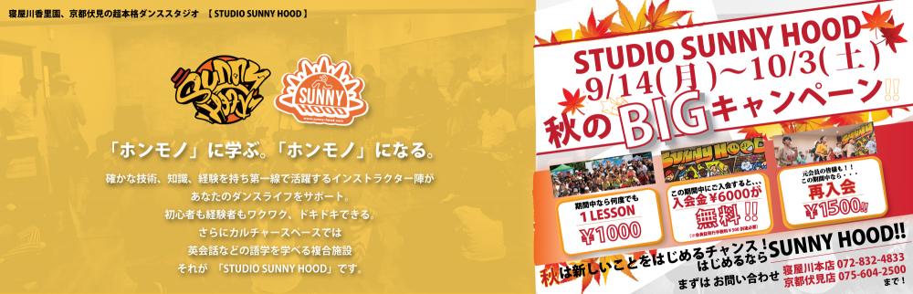 STUDIO SUNNY HOOD秋のBIGキャンペーン