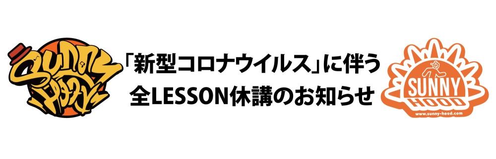 「新型コロナウイルス」に伴う全LESSON休講のお知らせ [4/5(日)現在]