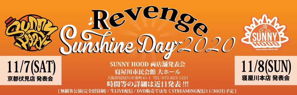 STUDIO SUNNY HOOD presens...SUNSHINE DAY 2020