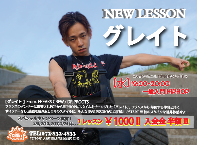 NEW LESSON INFOMATION !!! .『グレイト』