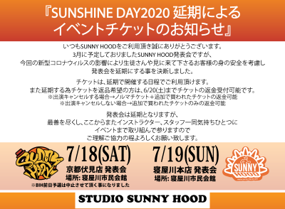 『SUNSHINE DAY2020 延期によるイベントチケットのお知らせ』