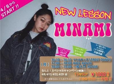 ★【 MINAMI 】NEW LESSON START!!!★