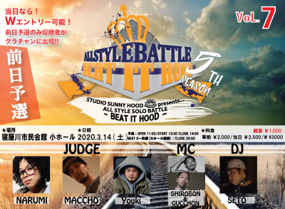 『BEAT IT HOOD 5TH SEASON Vol.7』