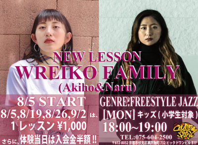 京都伏見店 NEW LESSON START!! 『WREIKO FAMILY』 [Akiho,Naru]