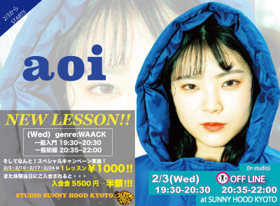 NEW LESSON INFOMATION!!!. 『aoi』