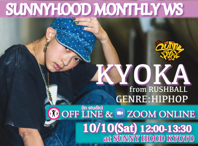 「KYOKA MONTHLY Workshop」開催決定!!