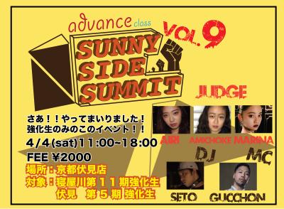 ★『 SUNNY SIDE SUMMIT Vol.9』★