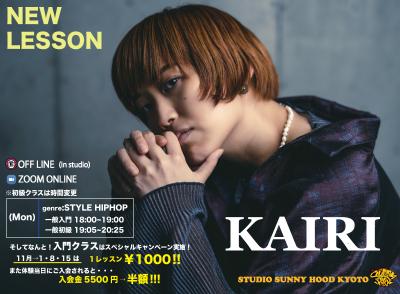 NEW LESSON INFOMATION!!!『KAIRI』