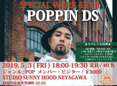 ☆★『 POPPIN DS 』SPECIAL WORK SHOP開催!!!★☆
