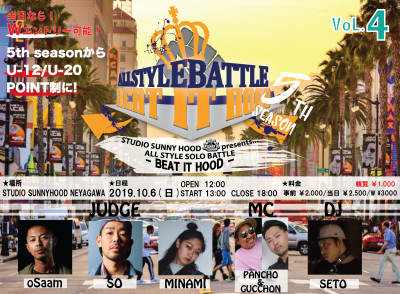 『BEAT IT HOOD 5TH SEASON Vol.4』 開催!!!