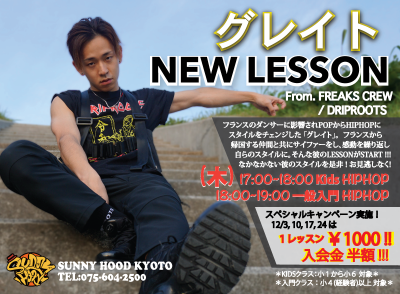 『グレイト』NEW LESSON INFOMATION !!!