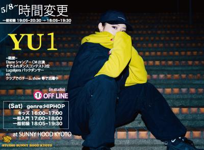 LESSON時間変更のINFOMATION!!!.『YU1』