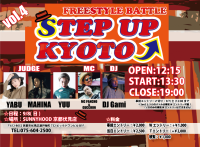 STEP UP KYOTO vol.4