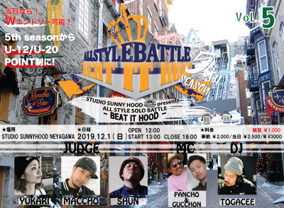 『BEAT IT HOOD 5TH SEASON Vol.5』 開催!!!.