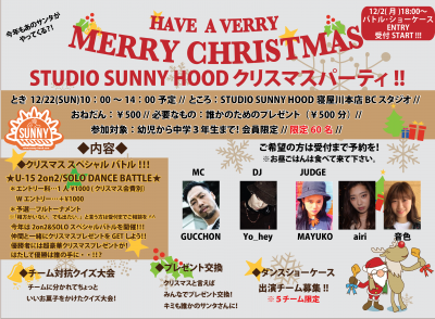 *HAVE A VERRY MERRY CHRISTMAS*寝屋川本店