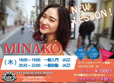 【 MINAKO 】NEW LESSON START!!!.