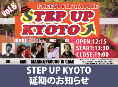 「STEP UP KYOTO延期のお知らせ」