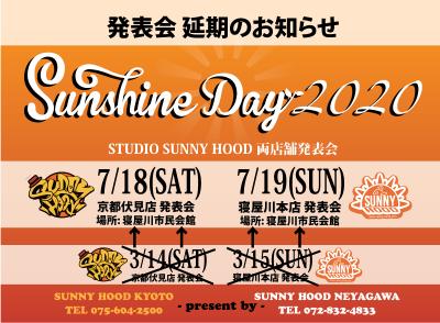 『SUNSHINE DAY2020延期のお知らせ』