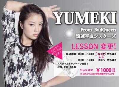 ★【 YUMEKI 】LESSON 時間変更!!!★