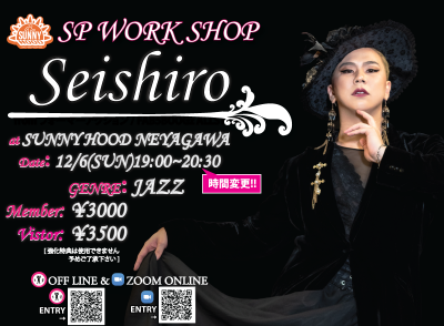 「Seishiro SPECIAL Workshop」開催決定!!
