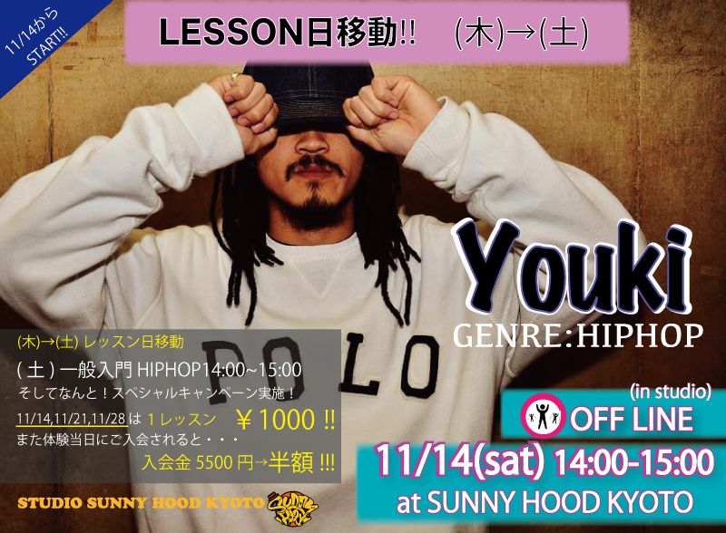 ★「Youki」(木)→(土)LESSON日移動!!!★