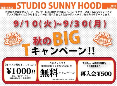 *SUNNYHOOD本店秋のBIG!!!キャンペーン*