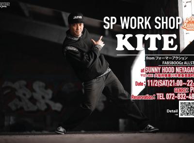 ☆★『 KITE 』SPECIAL WORK SHOP開催!!!★☆