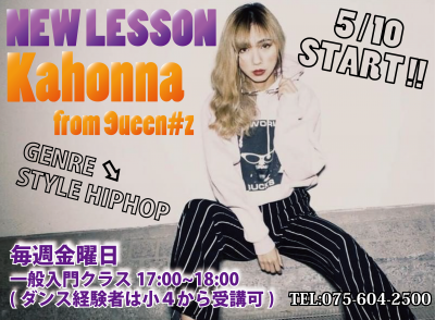 [Kahonna from 9ueen#z] NEW LESSON START!!