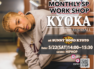 「KYOKA MONTHLY Workshop」開催決定!!