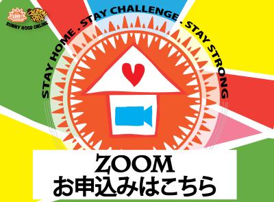 ☀️オンラインレッスン ZOOMのお申し込み方法はこちら☀️