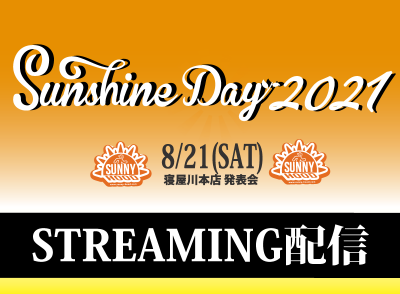 【SUNSHINE DAY2021 発表会】 〜〜STREAMING配信〜〜
