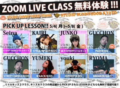 ☀️☀️☀️[ZOOM LIVE LESSON 限定特典]☀️☀️☀️.