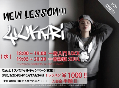 ★【 YUKARI 】NEW LESSON!!!★