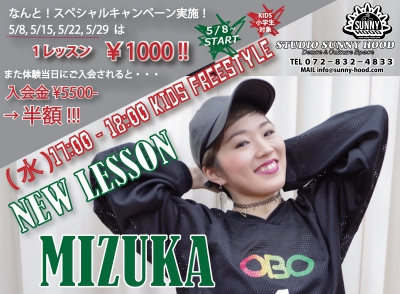 【 MIZUKA 】NEW LESSON START!!