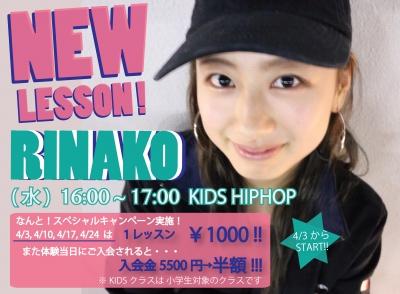 ★「RINAKO」NEW LESSON START!!!★