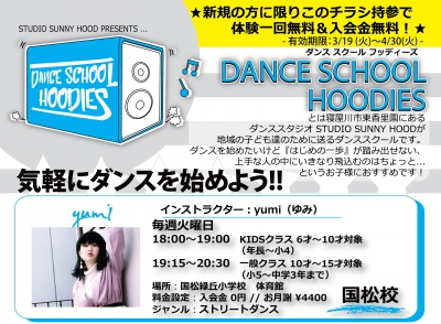 『 DANCE SCHOOL HOODIES 』yumi先生!!