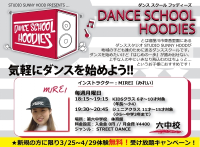 『 DANCE SCHOOL HOODIES 』MIREI先生!!