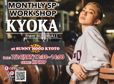 7月[ KYOKA WorkShop ]日程変更!!!.