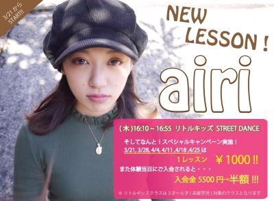 ★【 airi 】NEW LESSON START!!!★