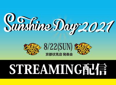 【SUNSHINE DAY2021 DAY2 京都伏見店】 ~~STREAMING配信~~