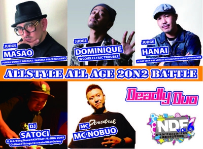 『NEYAGAWA DANCE FESTIVAL VOL.6 ALLSTYLE 2on2 BATTLE』