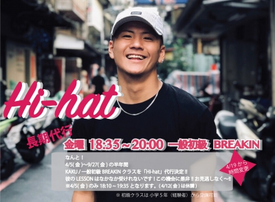 ★「Hi-hat」長期代行LESSONが決定!!!★