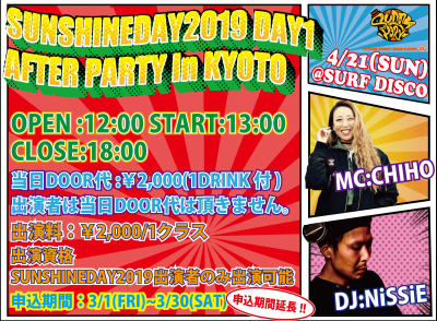 SUNSHINEDAY2019 DAY1 AFTERPARTY in KYOTO