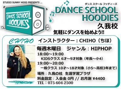 『 DANCE SCHOOL HOODIES 』CHIHO先生!!