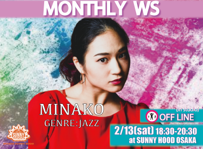 「MINAKO MONTHLY WORKSHOP」開催決定!!