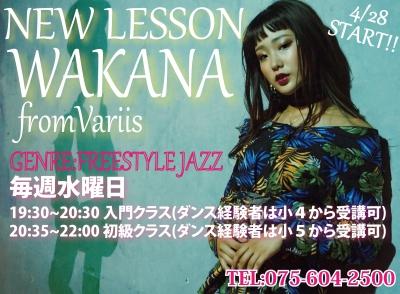 [WAKANA from Variis] NEW LESSON START!!