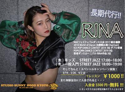 ★「RiNA」長期代行!!!★